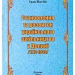 Становлення та розвиток українського шкільництва у Долині (1772–1939)