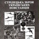 Стрілецька зброя українських повстанців