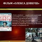 Фільм «Олекса Довбуш»