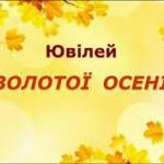 Ювілей «Золотої осені»